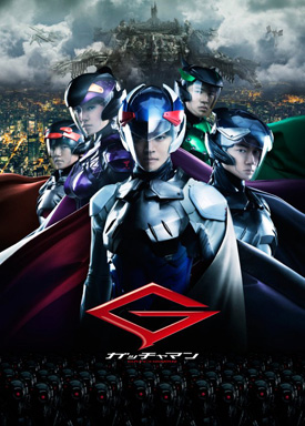 Gatchaman movie poster