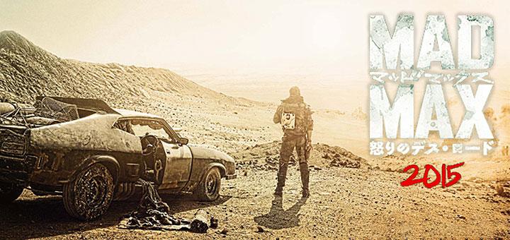 Mad Max: Fury Road International Trailer Hits